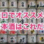 辛口でオススメの日本酒はこれだ!