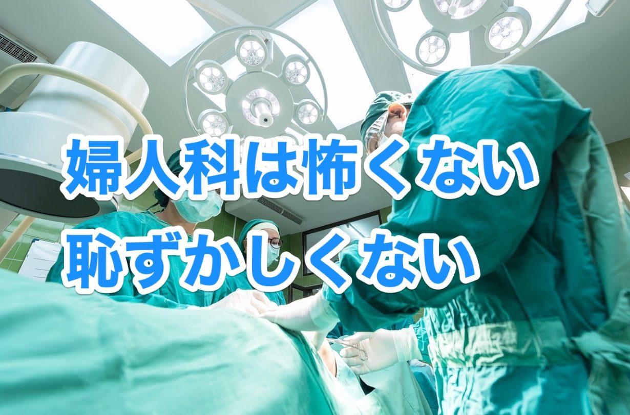 卵巣 嚢腫 再発