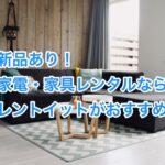 新品あり!家電・家具レンタルならレントイットがおすすめ